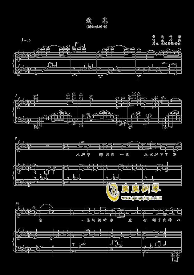 爱恋 钢琴伴奏谱