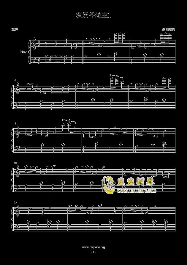 欢乐斗地主01,欢乐斗地主01钢琴谱,欢乐斗地主01钢琴谱网,欢乐