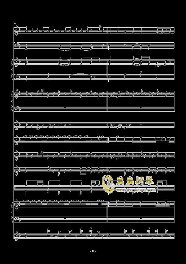 天竺少女钢琴谱 第11页