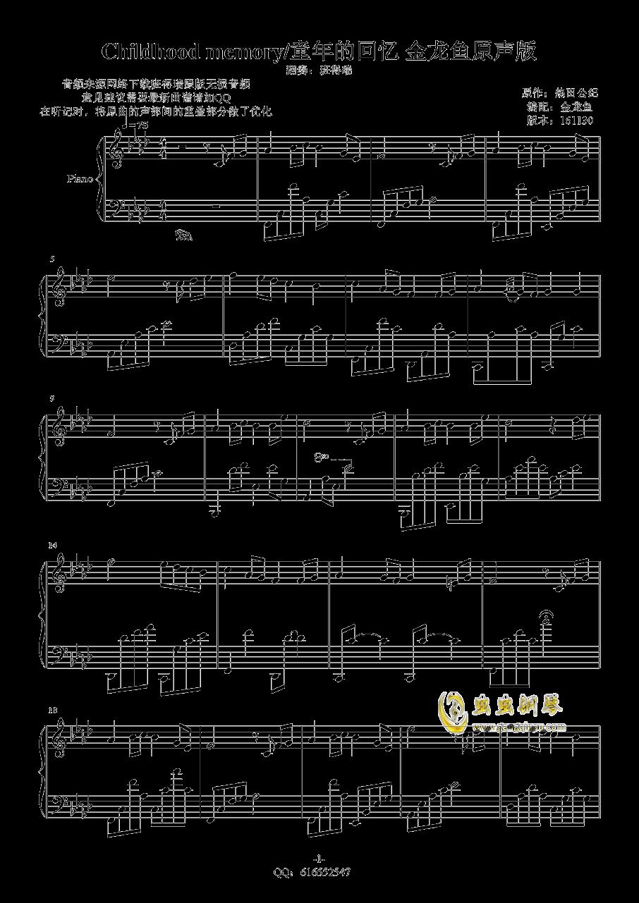 Childhood memory钢琴谱 第1页