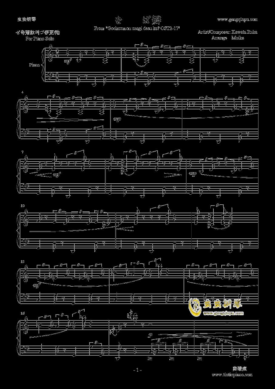 点兔?OST2-17 - もふもふ天国钢琴谱 第1页