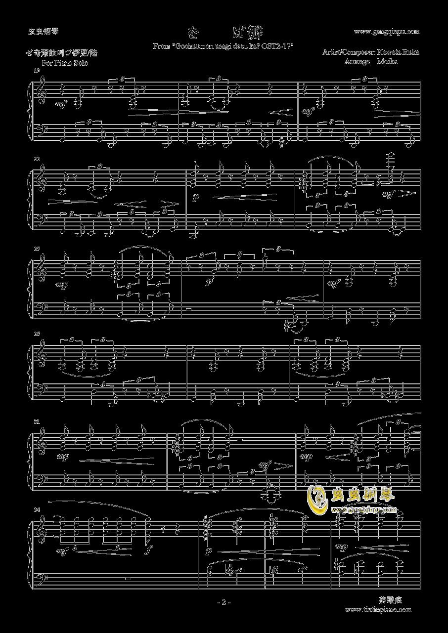 点兔?OST2-17 - もふもふ天国钢琴谱 第2页