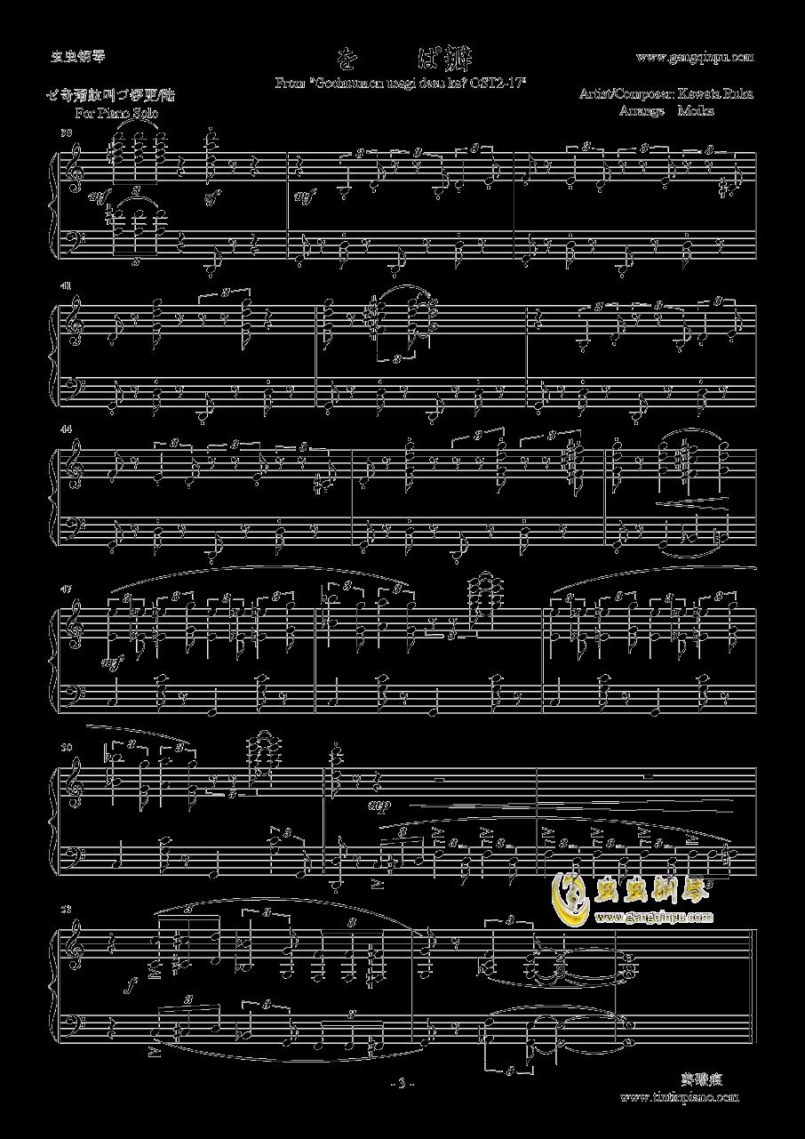 点兔?OST2-17 - もふもふ天国钢琴谱 第3页