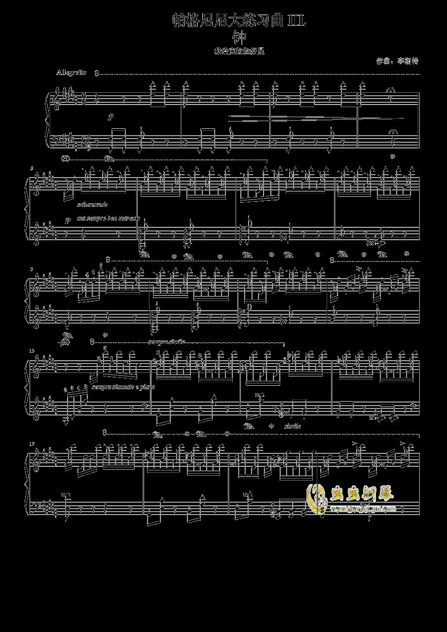 钟钢琴谱 第1页