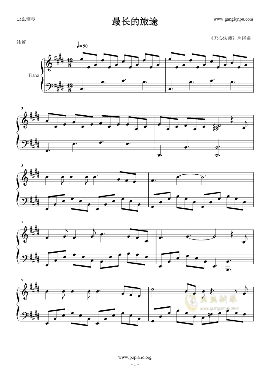 最长的旅途钢琴谱 第1页