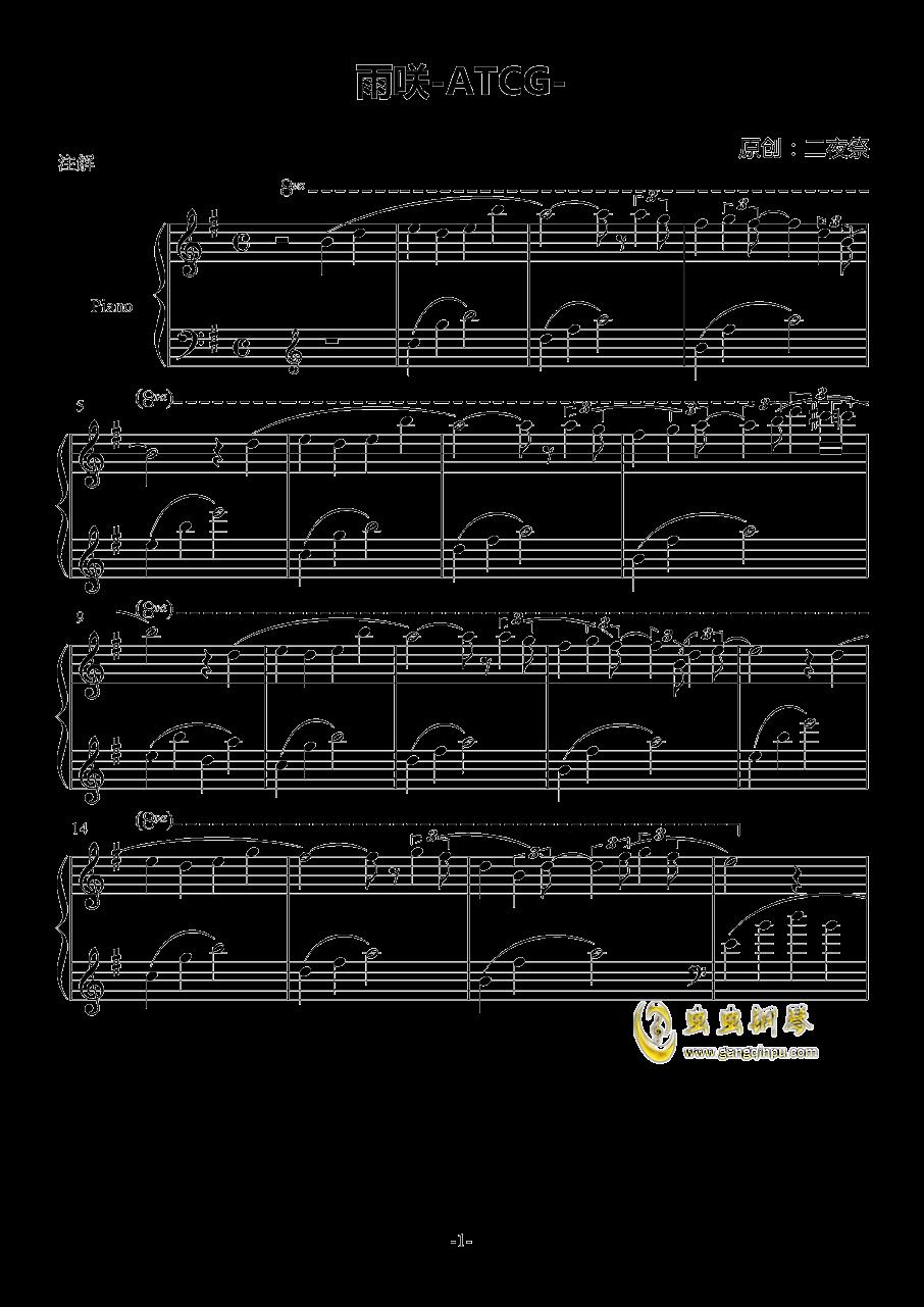 雨�D-ATCG-钢琴谱 第1页