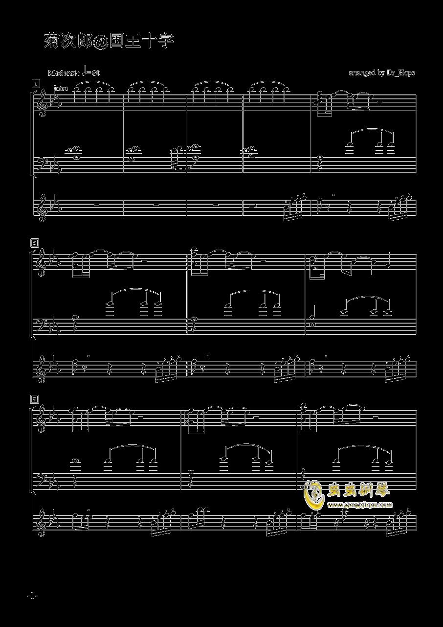 菊次郎@国王十字钢琴谱 第1页