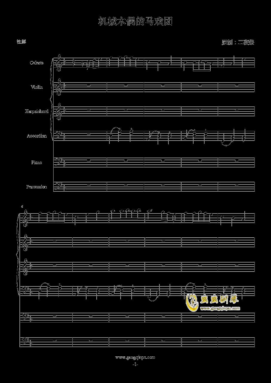 机械木偶的马戏团钢琴谱 第1页