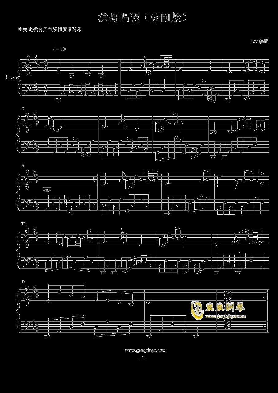 夕阳无限好 只是近_渔舟唱晚(休闲版),渔舟唱晚(休闲版)钢琴谱,渔舟唱晚 ...