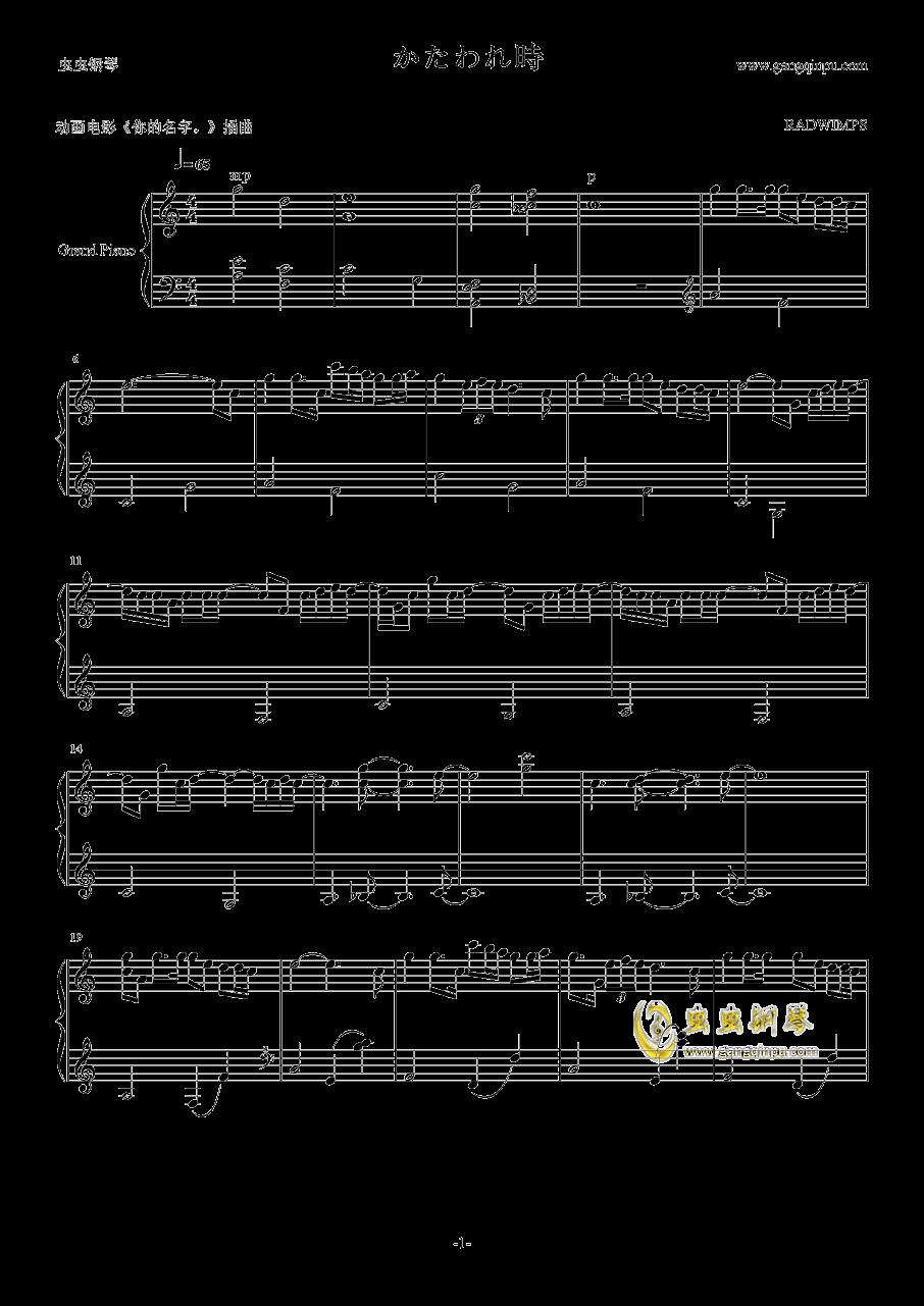 かたわれ�r钢琴谱 第1页