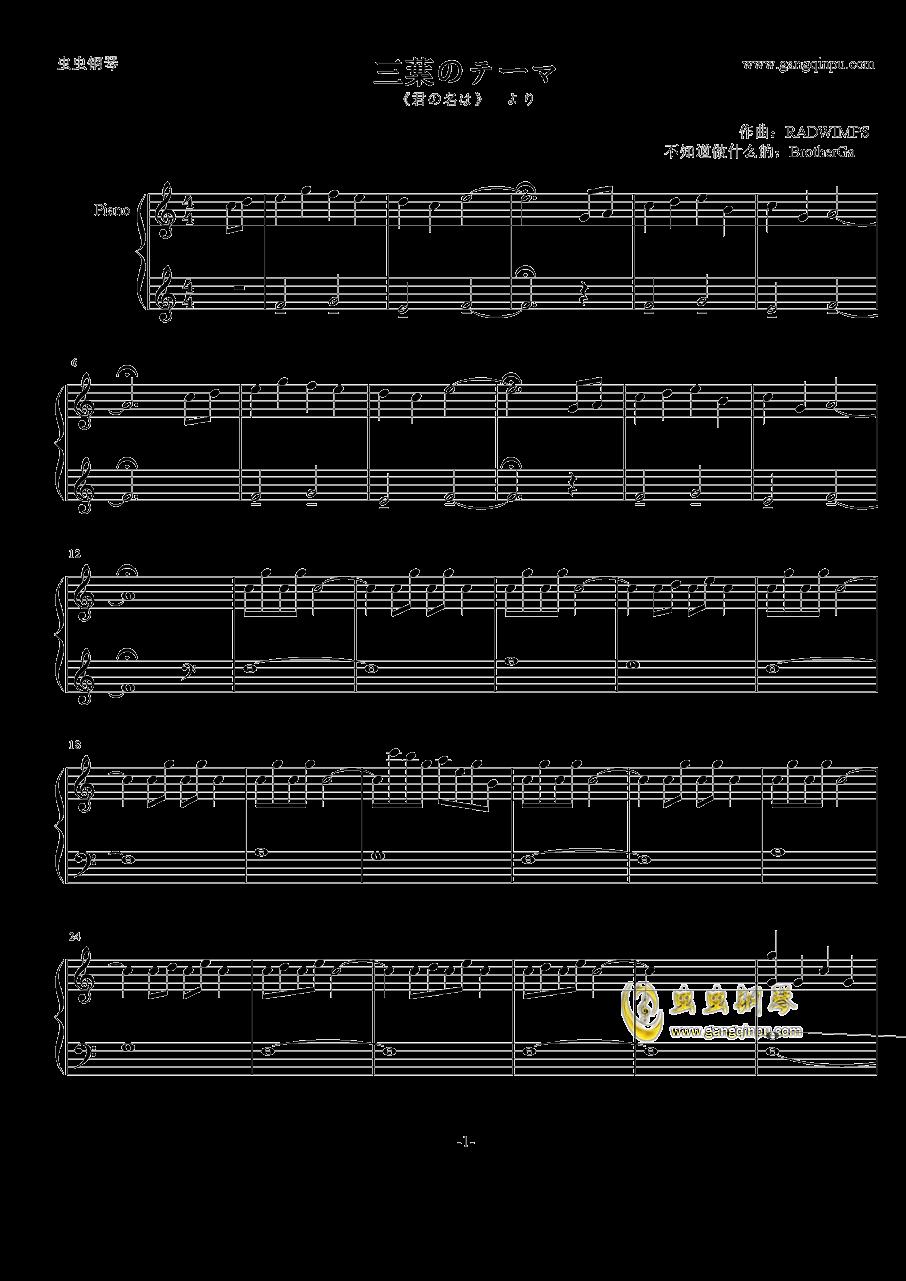 三叶角色主题音乐 三叶のテーマ, 三叶角色主题音乐 三叶のテーマ钢琴谱, 三叶角色主题音乐 三叶のテーマ钢琴谱网, 三叶角色主题音乐