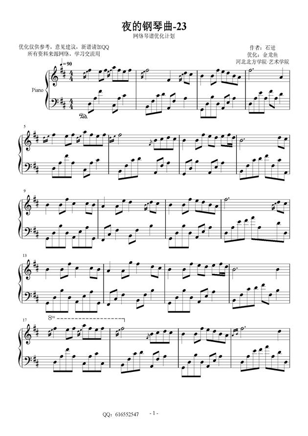夜的钢琴曲23钢琴谱 第1页