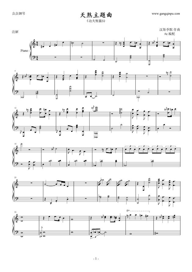 功夫熊猫3天煞主题曲钢琴谱 第1页