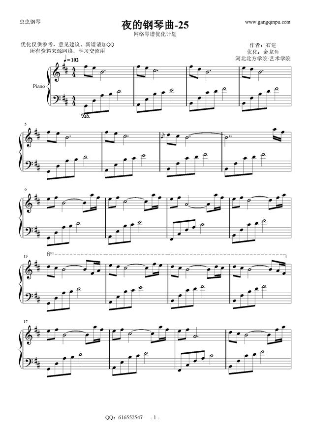 夜的钢琴曲25-金龙鱼优化版钢琴谱 第1页