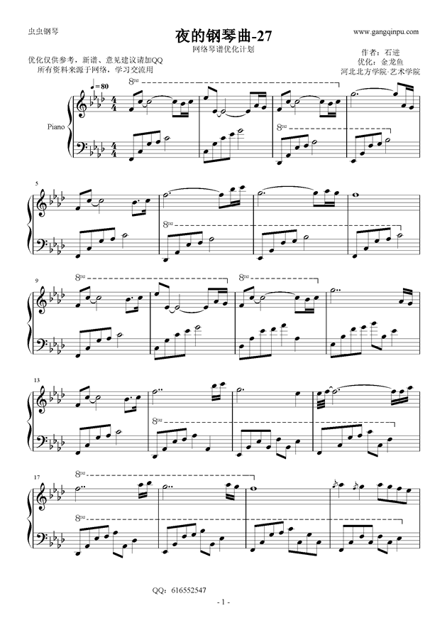 夜的钢琴曲27钢琴谱 第1页