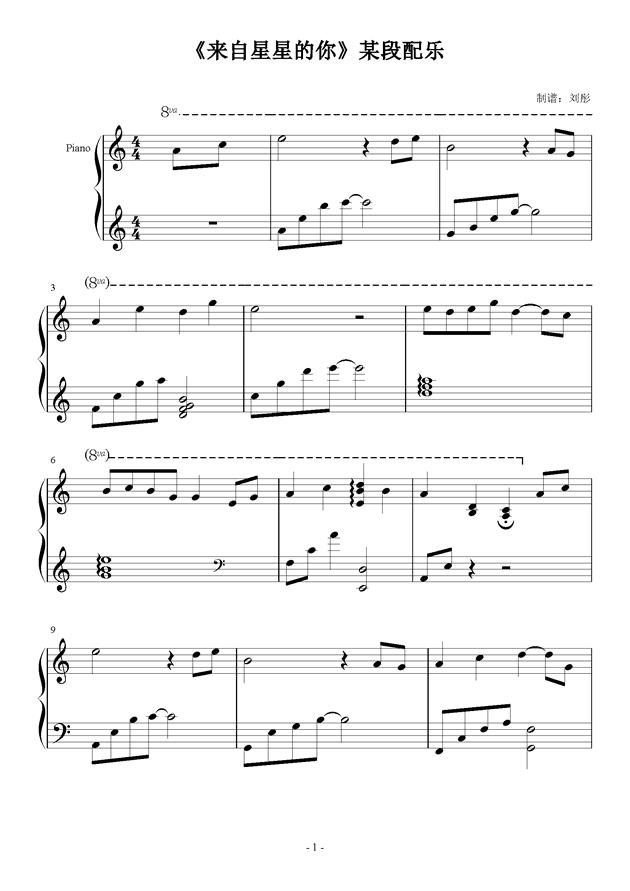 来自星星的你配乐钢琴谱 第1页