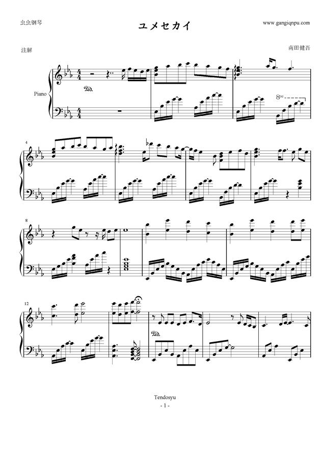 刀剑神域第一季ED1钢琴谱 第1页