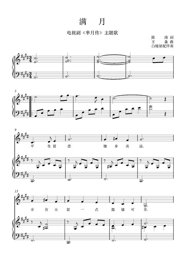 芈月传主题歌 满月 钢琴伴奏谱