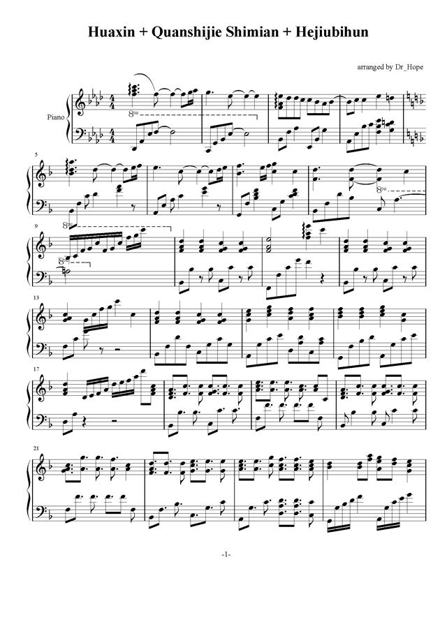 画心全世界失眠合久必婚钢琴谱 第1页
