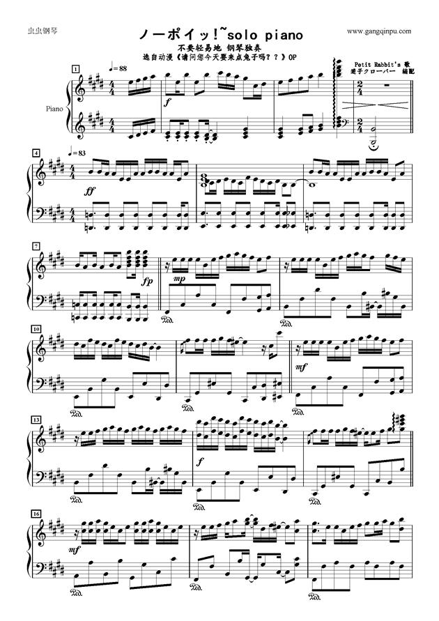 ノ�`ポイッ!钢琴谱 第1页