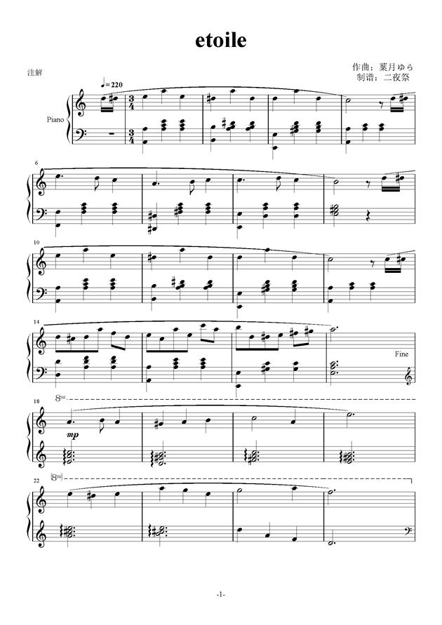 �~月ゆら--etoile钢琴谱 第1页