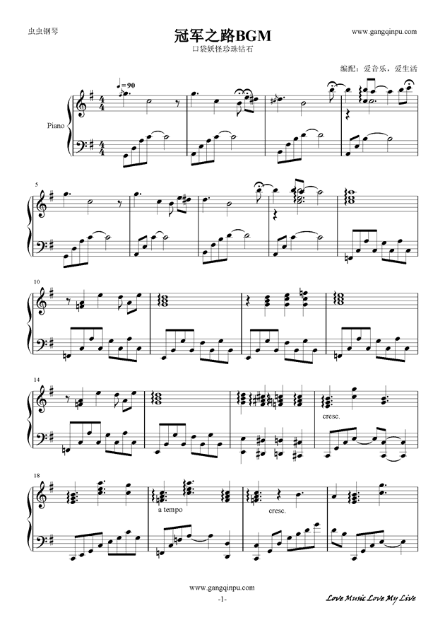 冠军之路钢琴谱 第1页
