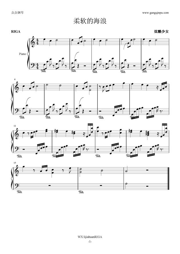 柔软的海浪钢琴谱 第1页