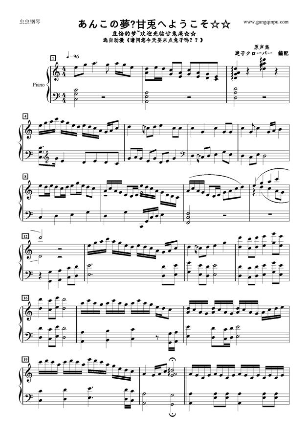 あんこの梦甘兎へようこそ☆☆钢琴谱 第1页