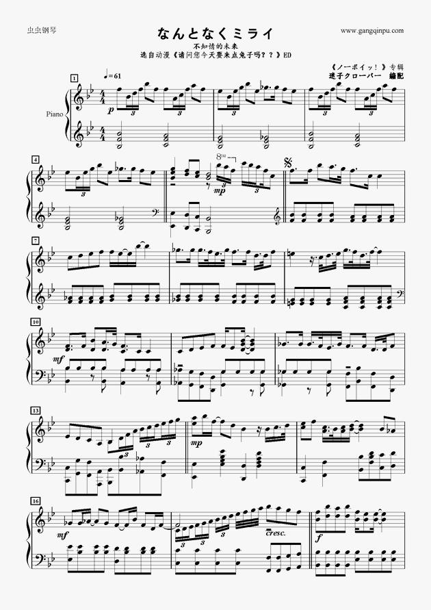 なんとなくミライ钢琴谱 第1页