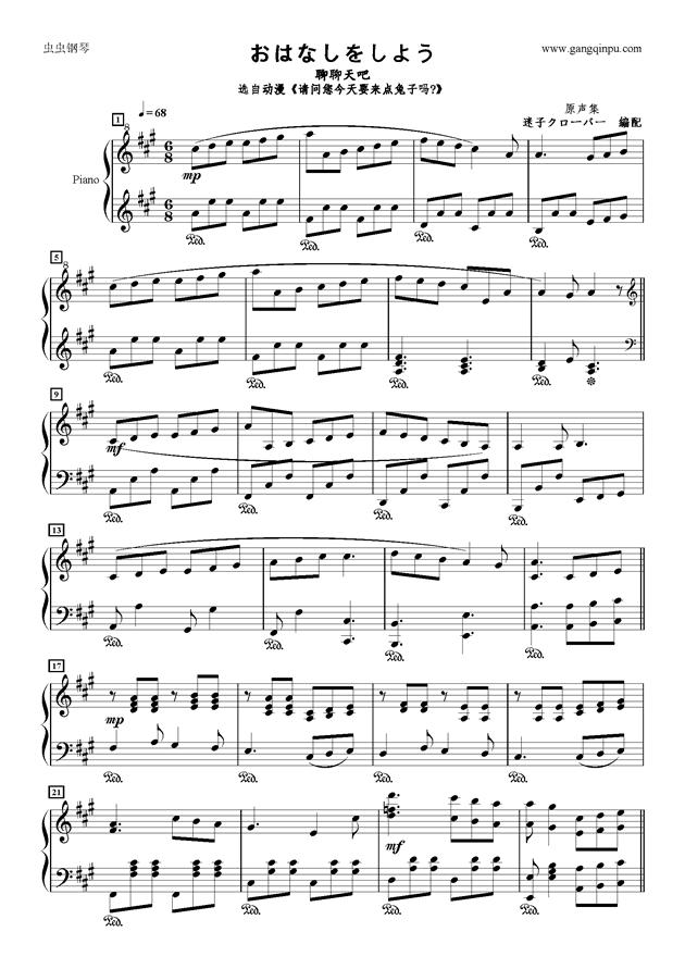 おはなしをしよう钢琴谱 第1页