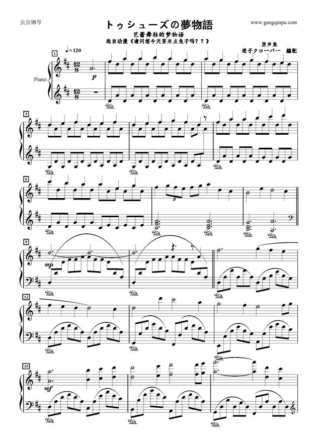 トゥシュ�`ズの�粑镎Z钢琴谱 第1页