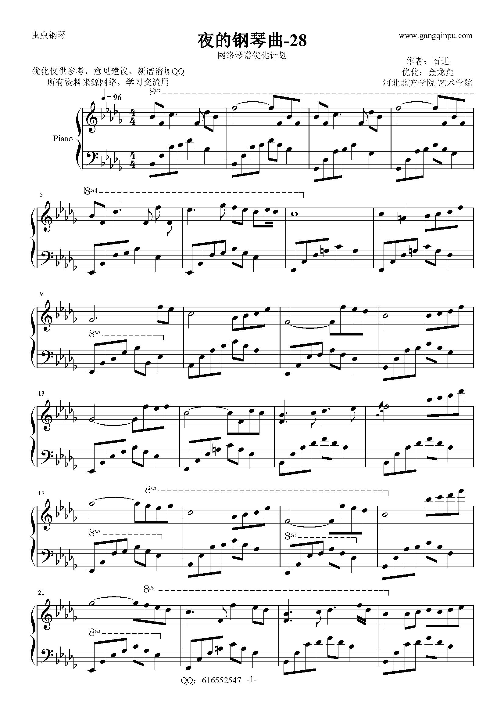 夜的钢琴曲28钢琴谱 第1页