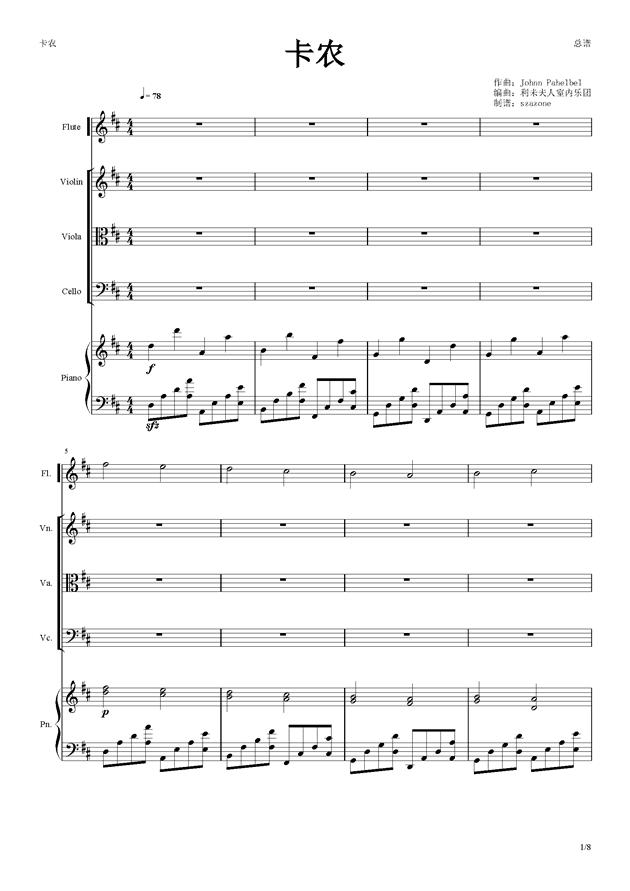 卡农 长笛 小提琴 中提琴 大提琴 钢琴 ,卡农 长笛 小提琴 中提琴 大提