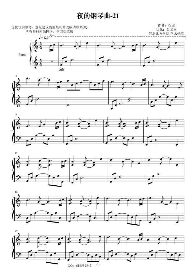 夜的钢琴曲21钢琴谱 第1页
