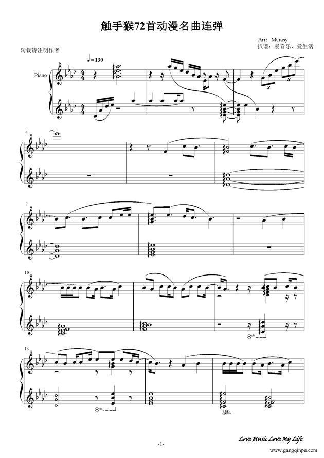 触手猴钢琴谱 第1页