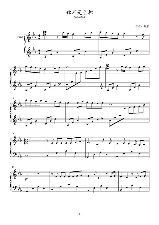 你不是负担钢琴谱 第1页