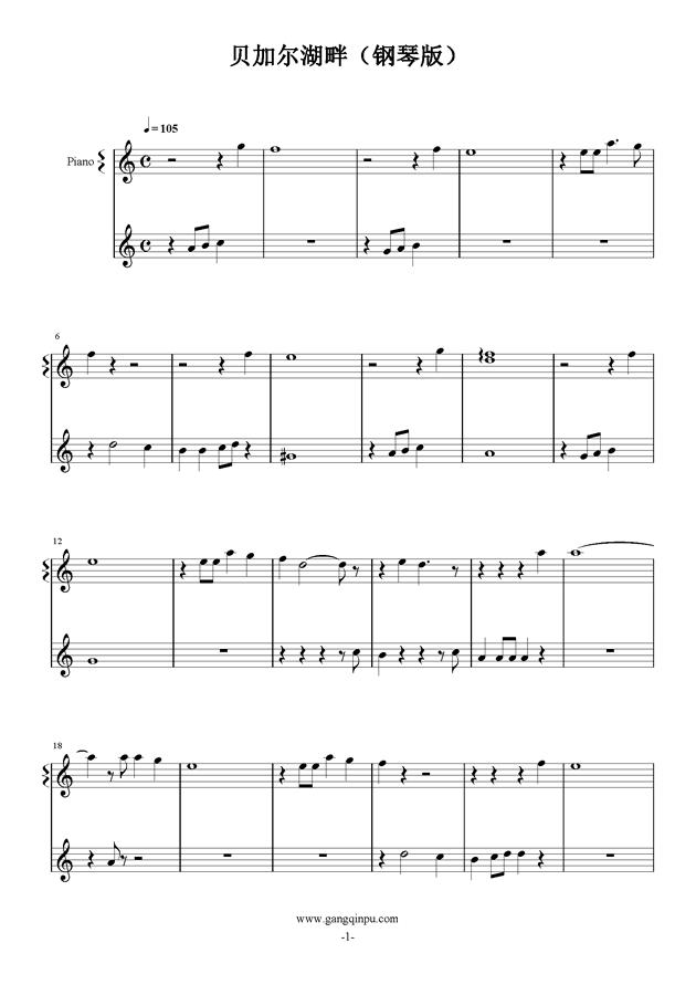 贝加尔湖畔钢琴谱 第1页