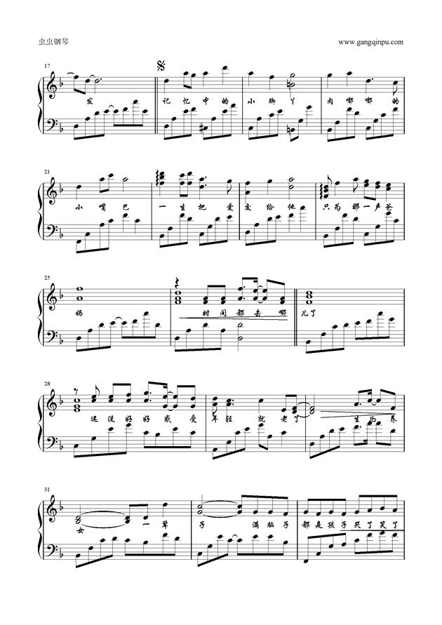 时间都去哪儿了钢琴谱 第2页