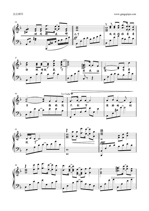 时间都去哪儿了钢琴谱 第3页
