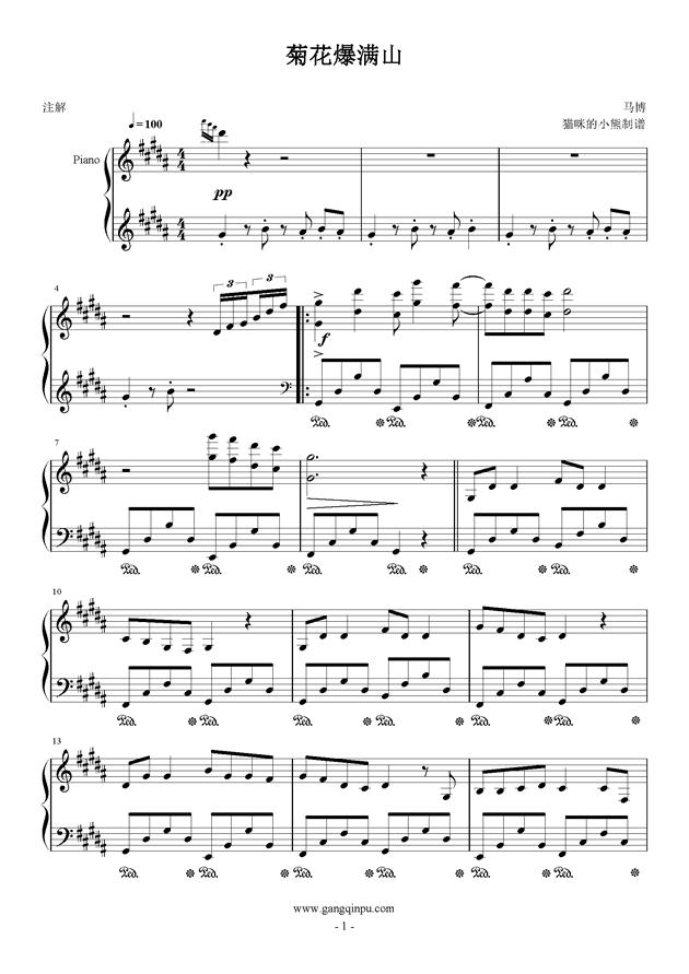菊花爆满山钢琴谱 第1页
