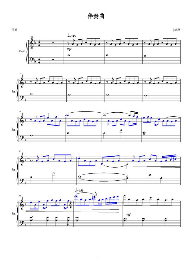 伴奏曲钢琴谱 第1页