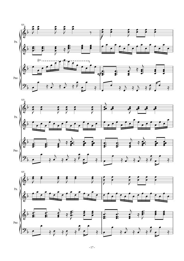 伴奏曲钢琴谱 第17页