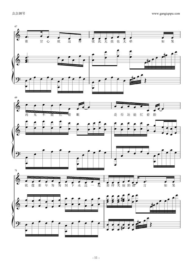 匆匆那年C调钢琴伴奏,匆匆那年C调钢琴伴奏钢琴谱,匆匆那年C调