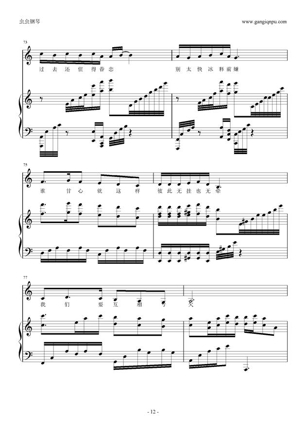 匆匆那年钢琴谱 第12页