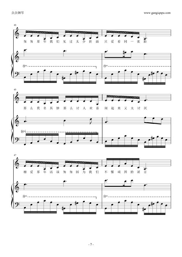 匆匆那年C调钢琴伴奏,匆匆那年C调钢琴伴奏钢琴谱,匆匆那年C