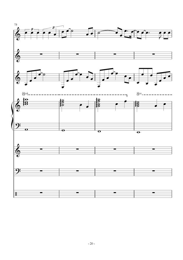 北京东路的日子钢琴谱 第20页