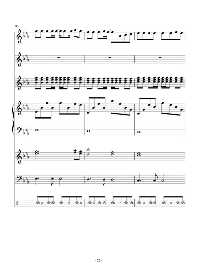 北京东路的日子钢琴谱 第22页