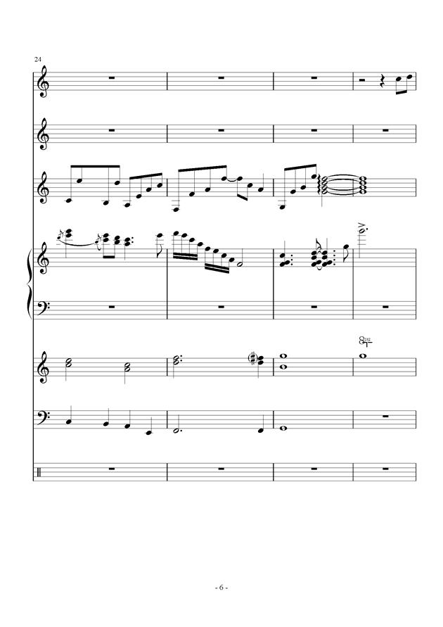 北京东路的日子钢琴谱 第6页