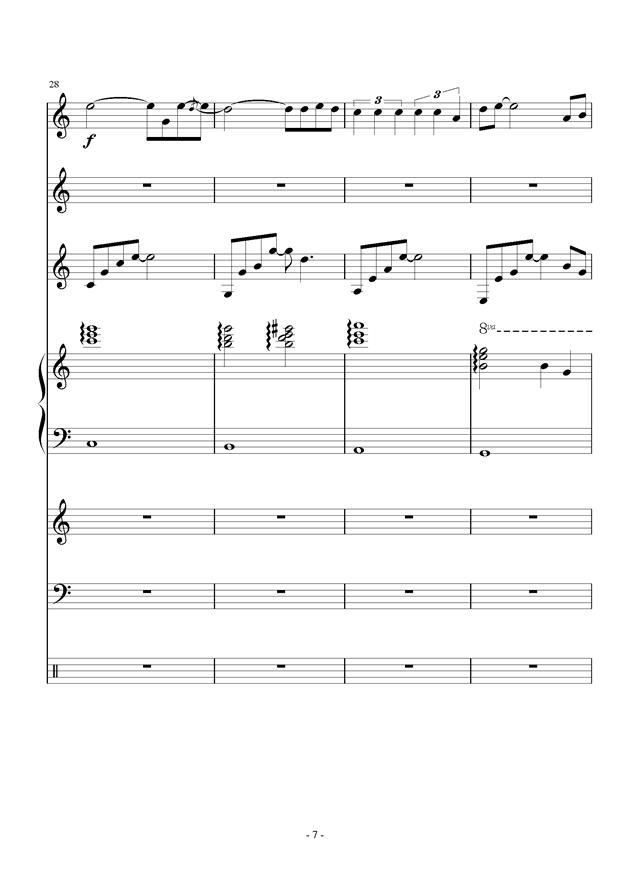 北京东路的日子钢琴谱 第7页