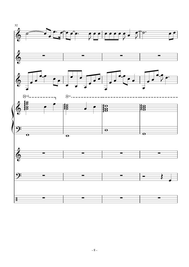 北京东路的日子钢琴谱 第8页
